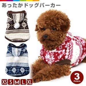 犬 パーカー ノルディック モコモコ ふわふわ 犬服 犬の服 ドッグウェア 秋 冬 安い 可愛い|cincshop