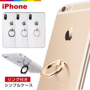 iPhone8ケース リング付き ソフトケース iPhoneXRケース iPhoneXS Max ケース|cincshop
