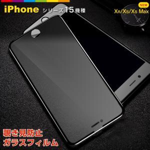 iPhone8 iPhoneXR iPhoneXS iPhone X 覗き見防止 全面保護 ガラスフィルム 3D ラウンドエッジ cincshop