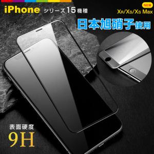 iPhone8 iPhoneXR iPhoneXS iPhone X 日本製旭硝子使用 全面保護 ガラスフィルム 3D ラウンドエッジ cincshop