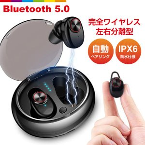 bluetooth ワイヤレスイヤホン 自動ペアリング イヤホン Bluetooth5.0 分離式 IPX6防水 Siri対応  レビューを書いて追跡なしメール便送料無料可 cincshop