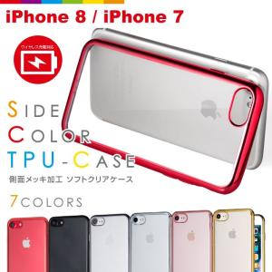 iPhone8 ケース 透明 耐衝撃 スマホケース iPhone7