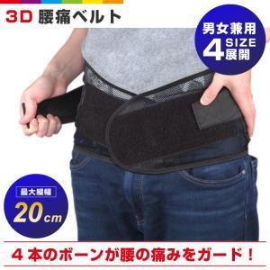 腰痛ベルト 3Dサポートベルト 骨盤ベルト コルセット 腰 サポーター Wベルト 男女兼用 メッシュ素材|cincshop