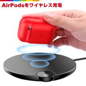 AirPods ワイヤレス充電対応ケース Qi シリコン 柔らかい 衝撃吸収 AirPodsケース ...