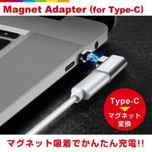 Type-C マグネット 変換 アダプター タイプC 新しいMacBook  変換コネクター レビュ...