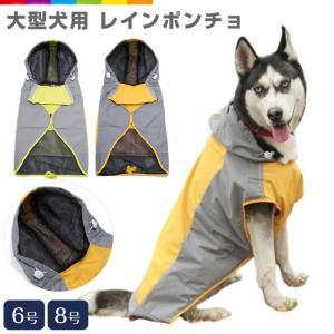 【大型犬向け】レインポンチョ レインコート 6号 8号 大きサイズ 犬服 ペット服 ラブラドール カッパ|cincshop