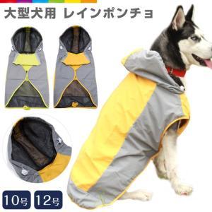 【大型犬向け】レインポンチョ レインコート 10号 12号 大きサイズ 犬服 ペット服 ゴールデンレトリバー カッパ|cincshop