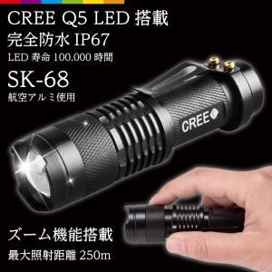 完全防水 懐中電灯 CREE LED Q5を採用 金属製 懐中電灯 LED懐中電灯 防水 レビューを書いて追跡なしメール便送料無料可 cincshop