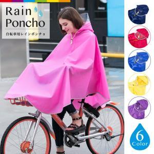 レインポンチョ 自転車 レインコート レインウエア カッパ 雨具 男女兼用 フリーサイズ ツバ付き レビューを書いて追跡なしメール便送料無料可|cincshop