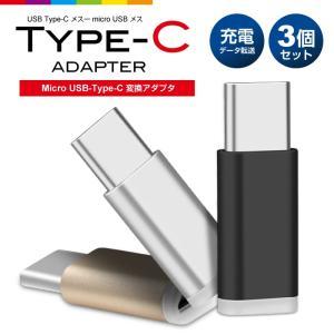 接続するだけでmicroUSBをType-Cに変換できる便利なアダプター。 機種変更後も、今まで使っ...