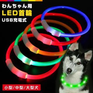 【大型犬/中型犬/小型犬向け】犬 首輪 光る 犬用 猫用 LEDライト USB充電式 光る首輪 レビ...