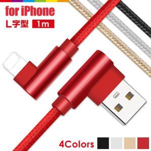 L字型USB充電・データ転送 合金急速充電ケーブル 長さは使いやすい1m。 ゲームなどの横置きにでの...