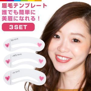 【3枚セット】眉毛テンプレート アイブローテンプレート 3種類 シリコン レビューを書いて追跡なしメール便送料無料可|cincshop