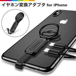 iPhone8 iPhone7 iPhoneXR iPhoneXS Max イヤホン 充電 2in1 変換アダプタ スマホリング リングスタンド リングホルダー CINC SHOP PayPayモール店