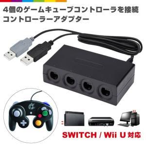 【SWITH & Wii U 対応】 最大4つのゲームキューブコントローラーを、NINTEN...