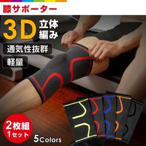 【2枚セット】ニーリフレクター 膝サポーター 薄型 ひざ 運動用 3D 立体編み レビューを書いて追跡なしメール便送料無料可|cincshop