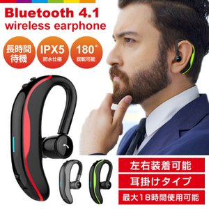 bluetooth ワイヤレスイヤホン 耳掛けイヤホン 左右通用 Bluetooth4.1 IPX5防水 片耳 スポーツ ビジネス  レビューを書いて追跡なしメール便送料無料可 cincshop