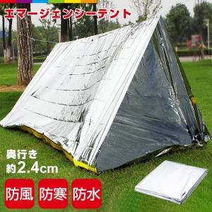非常用テント エマージェンシーシェルター サバイバルテント 防寒 保温 地震 防災 キャンプ cincshop
