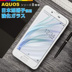 【日本製旭硝子使用】AQUOS 液晶 保護フィルム ガラスフィルム sense2 Senselite RCompact Sense レビューを書いて追跡なしメール便送料無料可 cincshop