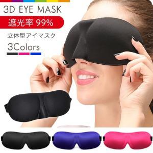 3D 立体 アイマスク 安眠 旅行 睡眠 睡眠グッズ 男女兼用 立体型 レビューを書いて追跡なしメール便送料無料可 cincshop