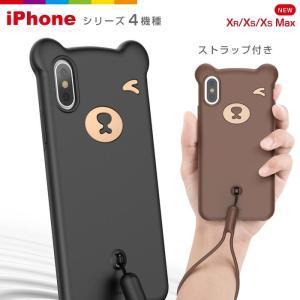 iPhoneXS iPhoneXR ケース くま クマ 熊 アニマル ストラップ付き ソフトケース レビューを書いて追跡なしメール便送料無料可|cincshop