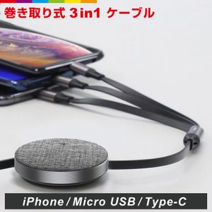 iPhone Micro USB Type-C 3in1 充電ケーブル 巻き取り式 スマホ タブレットiPhoneXR 充電器 レビューを書いて追跡なしメール便送料無料可 cincshop