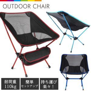アウトドア 椅子 チェアー キャンプ椅子 推したたみ式 コンパクト 軽量 バーベキュー 海 ビーチ 夏|cincshop