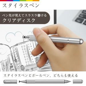 スタイラスペン iPad タッチペン ボールペン 極細 ペン先が見える 静電式 円盤型 クリアディスク レビューを書いて追跡なしメール便送料無料可 cincshop