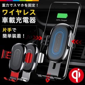 iPhone8 ワイヤレス充電器 車載 車載用 スマホホルダー iPhoneXR iPhoneXS iPhoneXS Max iPhone8Plus Qi エアコン吹き出し口 コンパクト|cincshop