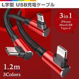 iPhone Micro USB Type-C 3in1 充電ケーブル スマホ タブレットiPhoneXR iPhoneXS iPhone8/8Plus iPhoneケーブル 1本3役 ニンテンドー スイッチ cincshop