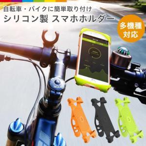 自転車 スマホホルダー バイク スマホスタンド シリコン ナビ iPhoneXR iPhoneXS iPhone8 iPhoneX スマホ レビューを書いて追跡なしメール便送料無料可|cincshop
