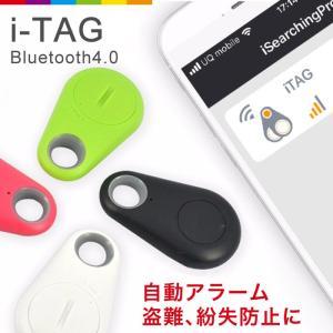 iTAG アイタグ 紛失防止 盗難防止 キーファインダー Bluetooth4.0対応 キーホルダー 置き忘れ防止 レビューを書いて追跡なしメール便送料無料可