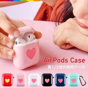 【第2世代】【第1世代】AirPods case エアポッズケース TPU ハート パステルカラー ...