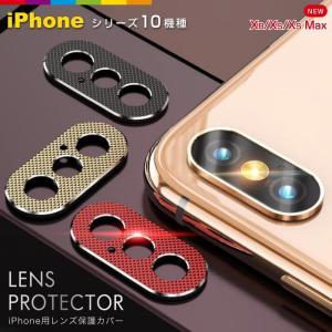 PhoneXR iPhone8 iPhoneXS レンズ保護 カメラレンズ保護リング 保護リング レンズカバー レンズガード レビューを書いて追跡なしメール便送料無料可|cincshop