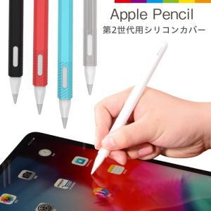 大切なApple Pencilを傷や汚れ、衝撃から守るシリコンカバー。 滑り止め加工が施されているの...