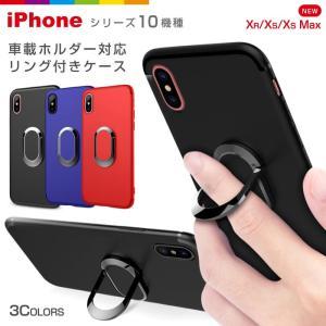 iPhone8 ケース リング付きケース 車載ホルダー対応 iPhone XR ケース スマホリング スタンド レビューを書いて追跡なしメール便送料無料可|cincshop