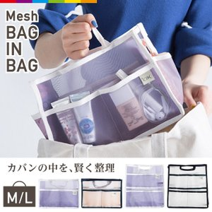 今話題のバッグインバッグからメッシュタイプが新登場! バッグインバッグとしても、アウトバッグとしても...
