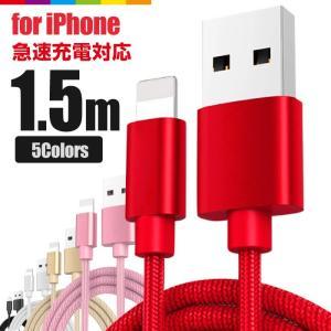 iPhone 互換 ケーブル 1.5m 急速充電 充電器 データ転送ケーブル USBケーブル 充電ケ...