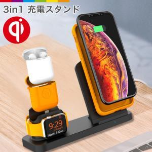ワイヤレス充電器 マルチ AirPods Apple Watch 4 3 2 1 対応 ワイヤレス充...
