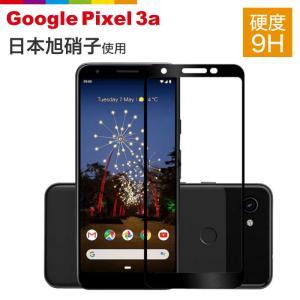 Google Pixel 3a 専用 フィルム 日本旭硝子 硬度9H 耐衝撃 ガラスフィルム 指紋防止 飛散防止 貼り付け簡単 レビューを書いて追跡なしメール便送料無料可 cincshop
