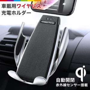 iPhone8 ワイヤレス充電器 車載 車載用 スマホホルダー 自動開閉 赤外線 人感センサー iPhoneXR Qi エアコン吹き出し口 コンパクト|cincshop