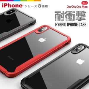 iPhone8 ケース TPU iPhone XR ケース iPhone XS Max ケース クリア 透明 ハイブリッド 耐衝撃 タフ レビューを書いて追跡なしメール便送料無料可|cincshop
