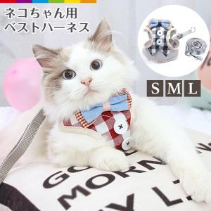 かわいい紳士風デザインのベストハーネスとリードのセット。 愛猫の体をしっかり包み込みます。 ハーネス...