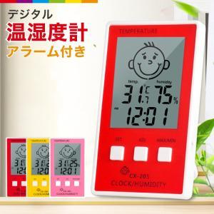 温湿度計 デジタル マグネット デジタル温湿度計 温度計 湿度計 赤ちゃん 時計 アラーム かわいい...