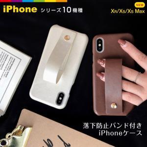 iPhone8 ケース ベルト付き ケースホールド バンド iPhone XR ケース iPhone XS ケース レビューを書いて追跡なしメール便送料無料可|cincshop