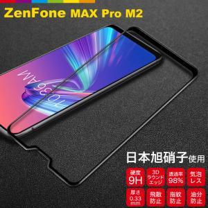 zenfone max pro m2 ZB631KL フィルム 日本旭硝子 硬度9H 耐衝撃 ガラスフィルム ゼンフォン 液晶保護 レビューを書いて追跡なしメール便送料無料可 cincshop