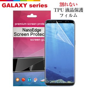 galaxy s10 s9 s8  液晶保護フィルム 割れない 保護フィルム TPU ソフト 指紋防止 高透明度 高透過率 レビューを書いて追跡なしメール便送料無料可 cincshop
