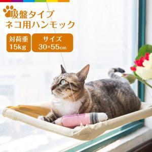 猫 ハンモック 猫窓 猫窓ハンモック 吸盤タイプ 猫用ベッド 猫用ソファ 日向ぼっこ 日光浴  ペット ねこ ネコ|cincshop