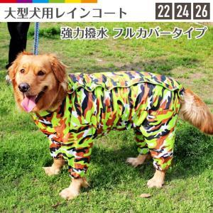 【大型犬向け】レインコート 犬服 ペット服 カッパ リード穴あり 尻尾穴 マジックテープ メッシュ レビューを書いて追跡なしメール便送料無料可|cincshop