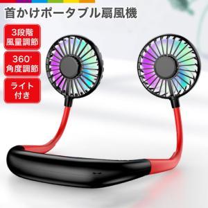携帯扇風機 首かけ 首掛け USB充電式 肩掛け 肩かけ 風量3段階調節 角度調整 小型 ポータブル ハンズフリー ライト付き 強風 静音|cincshop